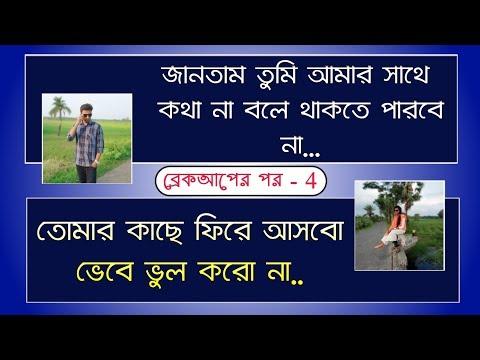 ব্রেকআপের পর - ৪   Conversation After Breakup - 4   A sad love story   Duet Voice Shayeri