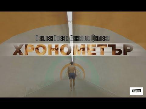 """Свилен Ноев и Михаела Филева мерят щастието с """"Хорнометър"""" (ВИДЕО)"""