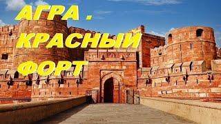 Величайший памятник древней цивилизации. Красный форт