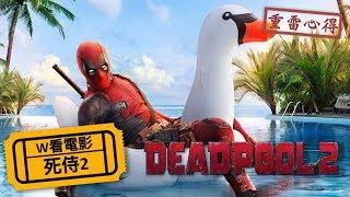 W看電影_【死侍2】(Deadpool 2)_重雷心得
