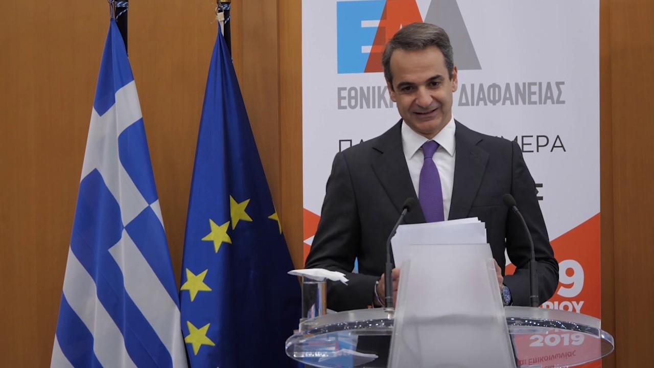 Χαιρετισμός του Πρωθυπουργού Κυριάκου Μητσοτάκη στην ημερίδα με θέμα: «Τεχνολογία για τη Διαφάνεια»