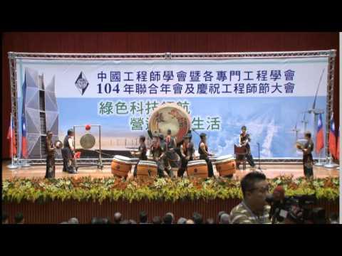 104年聯合年會
