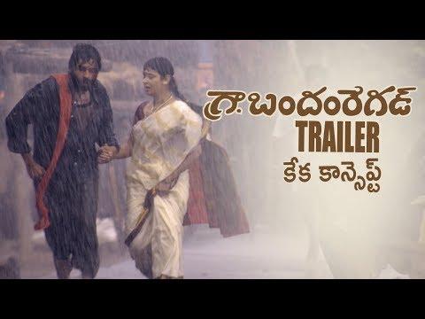 Bandham Regad Trailer | Telugu Independent Film Trailer | TFPC