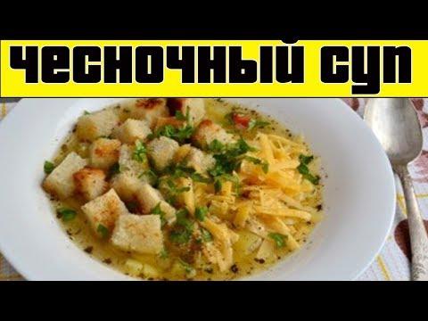 ЧЕСНОЧНЫЙ СУП.Как приготовить чесночный суп.