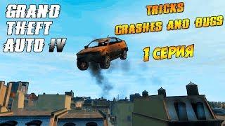 GTA 4-Трюки, Аварии и Баги #1 (Tricks, Crashes and Bugs)