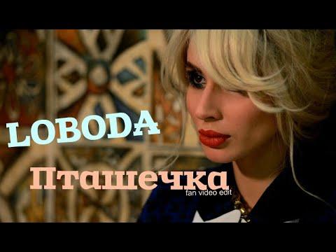 LOBODA - Пташечка (fan video edit)