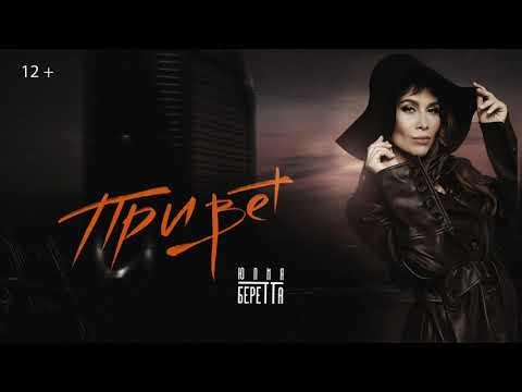 Юлия Беретта - Привет / Премьера песни 2020
