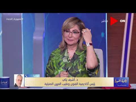 إيمي سمير غانم تدعو لوالدتها دلال عبد العزيز وتعليق مقلق من أشرف زكي عن حالتها
