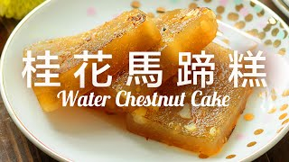 【Eng Sub】桂花馬蹄糕  馬蹄不沉澱模底小秘訣  賀年糕點茶樓點心 Homemade Water Chestnut Cake Recipe