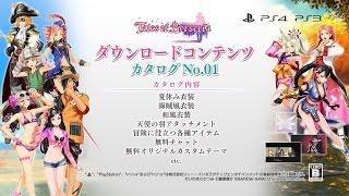PS4/PS3「テイルズオブベルセリア」DLCカタログNo.01紹介映像
