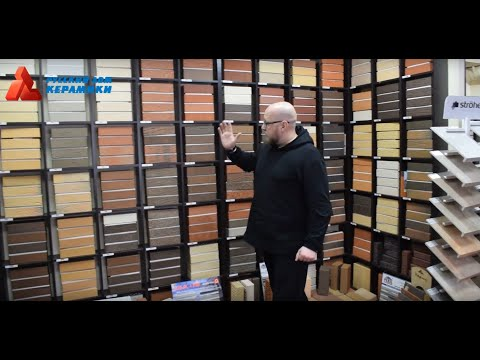 ВИДЕО ОБЗОР ШОУ РУМ керамических материалов на Лисицына 5  в Ярославле | Русский Дом Керамики