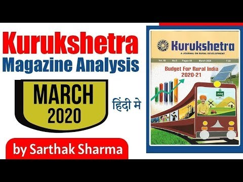 Kurukshetra Magazine March 2020 - UPSC / IAS / PSC analysis for aspirants in Hindi