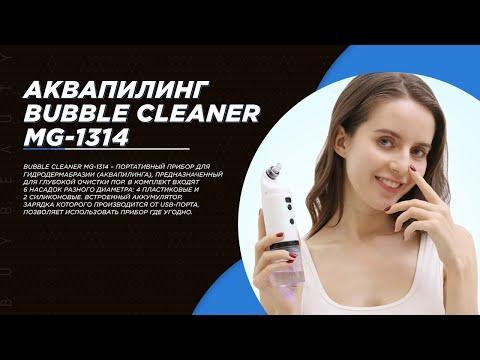 Портативный прибор для гидродермабразии (аквапилинга) BUBBLE CLEANER MG-1314