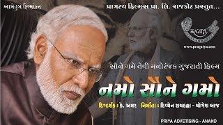 Namo Saune Gamo - Movie On Narendra Modi - Official Gujarati Movie Trailer