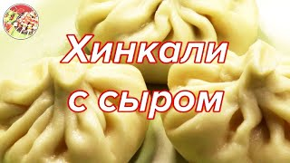 Хинкали с сыром. Khinkali with suluguni cheese.