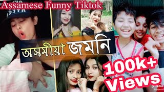Assamese Comedy Tiktok Video || tiktok full funny video