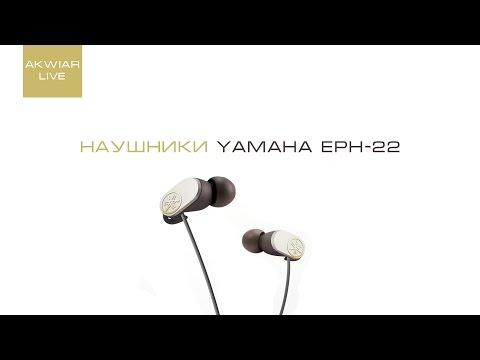 Обзор наушников Yamaha eph-22