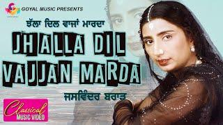 Jaswinder Brar   Jhalla Dil Vajjan Marda   Goyal Music Official
