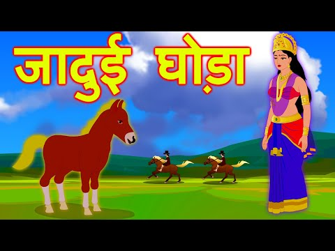Magical Horse  Hindi kahaniya for kids