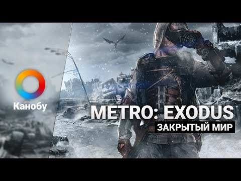 HYPE NEWS [08.02.2018]: METRO EXODUS, Battle Royale от авторов S.T.A.L.K.E.R., Pillars of Eternity 2