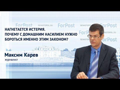 """""""Корни закона о семейном насилии - на Западе"""", – журналист Максим Карев"""