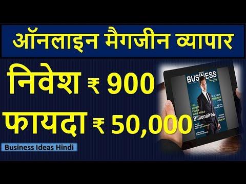 ऑनलाइन मैगजीन व्यापार (लागत, फायदा ) | Online Magazine Business in India (Cost, Profit, Investment)