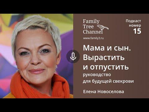Елена Новоселова: Мама и сын. Вырастить и отпустить. [Family Tree  Channel]