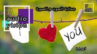 حب بلا حدود - نزار القباني