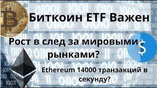 Биткоин ETF Важен. Рост в след за мировыми рынками? Ethereum 14000 транзакций в секунду?