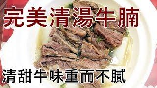 終極 清湯 牛腩 煲 - 牛 味 香濃,湯 清 而不濁  (How to make beef brisket in clear broth)