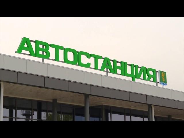 Новое здание автостанции готово к приёму посетителей