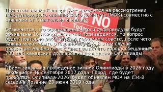 Жители Калгари отказались принимать Олимпиаду-2026