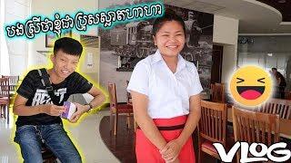 បងស្រីស្អាតថាខ្ញុំជាប្រុសស្អាតហាហា - Cambodia Vlog 2018