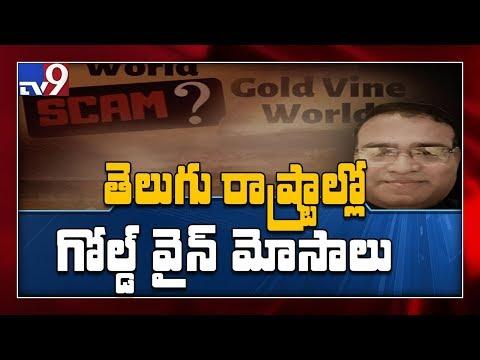 Special Focus : Gold Wine online scam in Telugu States - TV9