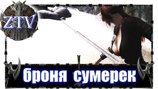 Скайрим Моды на Русском: Броня Сумерек \\ ZTV