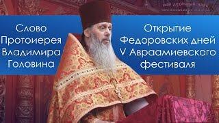 Открытие Феодоровских дней V Авраамиевского фестиваля | Слово Протоиерея Владимира Головина