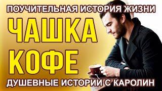 Поучительная история | Чашка кофе | АВТОРСКИЕ УДИВИТЕЛЬНЫЕ ИСТОРИИ ИЗ ЖИЗНИ
