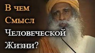 Садгуру - Цель человеческой жизни (Джагги Васудев)
