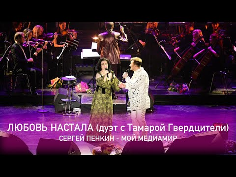 Сергей Пенкин и Тамара Гвердцители - Любовь настала (Crocus City Hall, 13.02.2021)