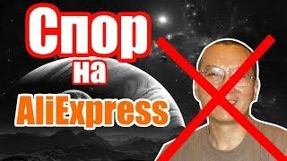 Спор на алиэкспресс - возврат денег на AliExpress