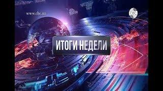 Итоги недели.Выпуск 14.10.2018