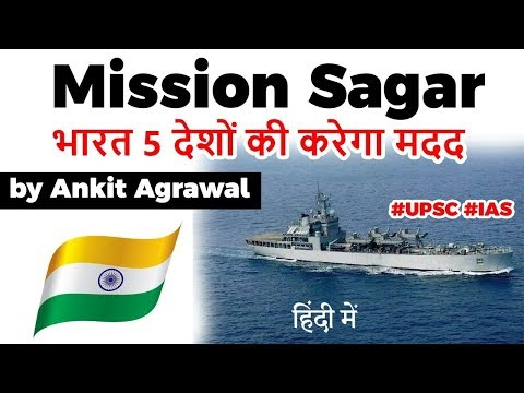 Mission Sagar launched by India, Government assists 5 Indian Ocean island nations to fight Covid 19