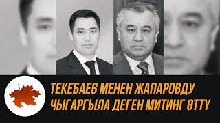 Текебаев менен Жапаровду ЧЫГАРГЫЛА деген митинг өттү