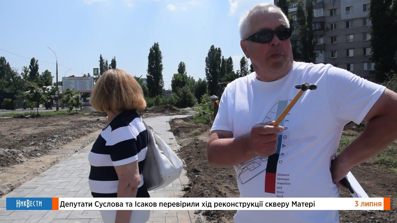 Депутаты Суслова и Исаков проверили ход реконструкции сквера Матери
