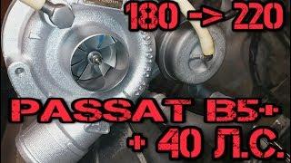 Пассат б5 замена Турбины на Доработанную + 40 л.с.
