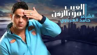 حامد الغرباوي - العيب مو بالزمن (النسخة الأصلية) تحميل MP3