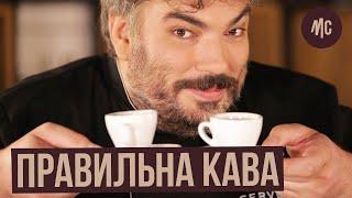 Как правильно варить кофе в гейзерной кофеварке. Итальянский кофе моко от Marco Cervetti.