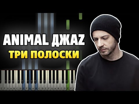 Animal ДжаZ - Три полоски на пианино (разбор, ноты, midi и караоке)