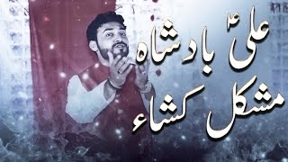 Qasida - Ali Badshah As Mushkil Kusha - Raza   - YouTube