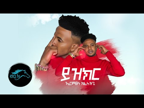 ela tv - Ermias Kiflezghi - Yzkr   ይዝክር - New Eritrean Music 2020 - ( Official Music Video )